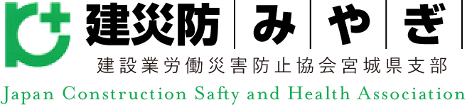 建設業労働災害防止協会宮城県 Japan Construction Safty and Health Association